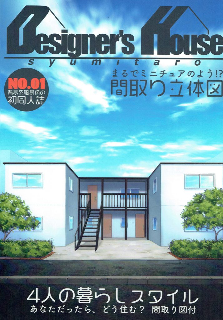 Designer's House syumitaro NO.01 / 趣味太郎